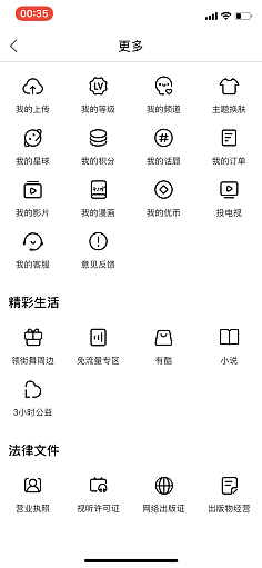 Memoriess采集到UI-icon(Lite)